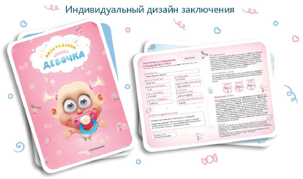 obrazec_zaklycheniya