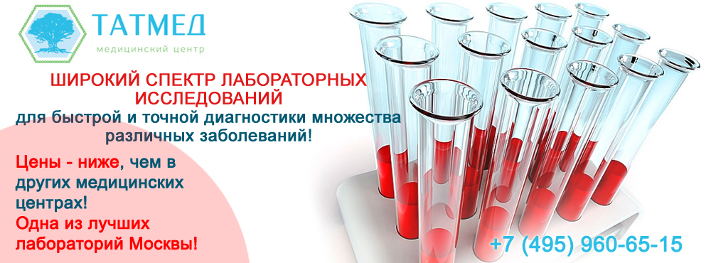 Широкий спектр лабораторных исследований