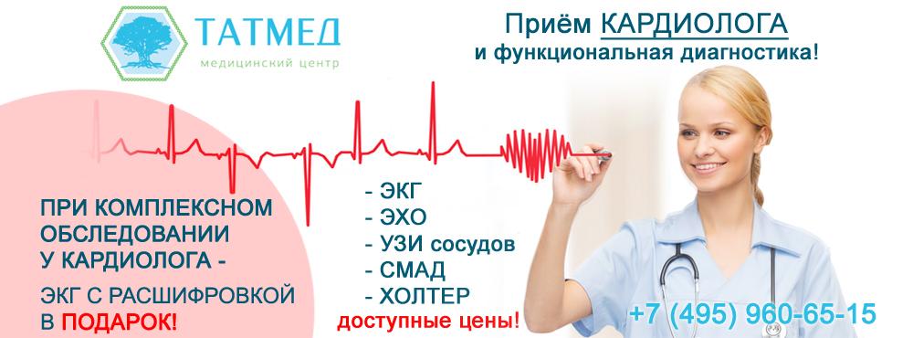 Приём и обследование кардиолога