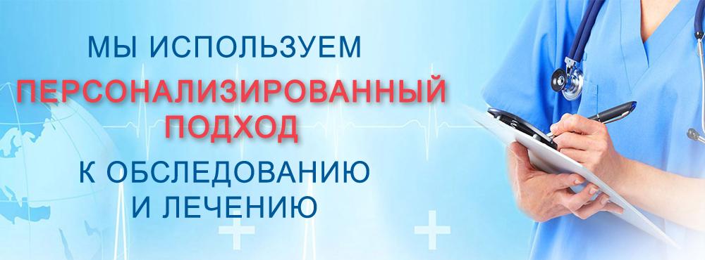 Персонализированный подход к обследованию и лечению