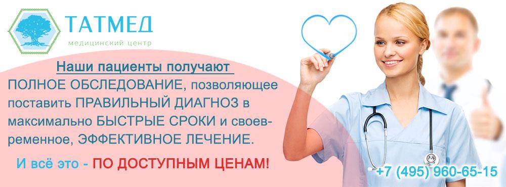 Наши пациенты получают