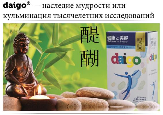 daigo-3