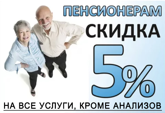 Скидка для пенсионеров в медицинском центре