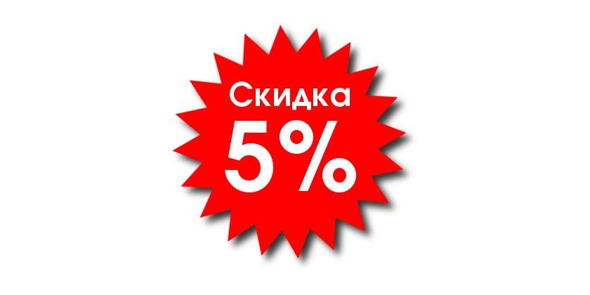 skidka5