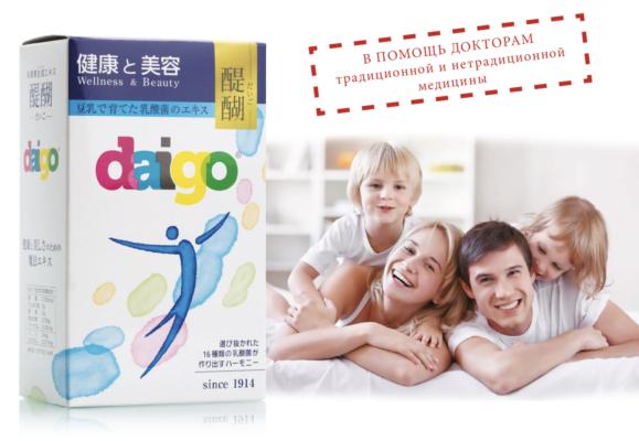 daigo-2