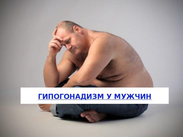 gipogonadizm
