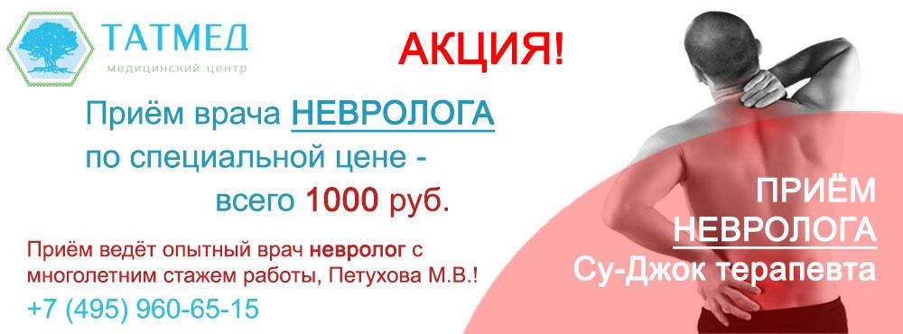 nevrolog1000