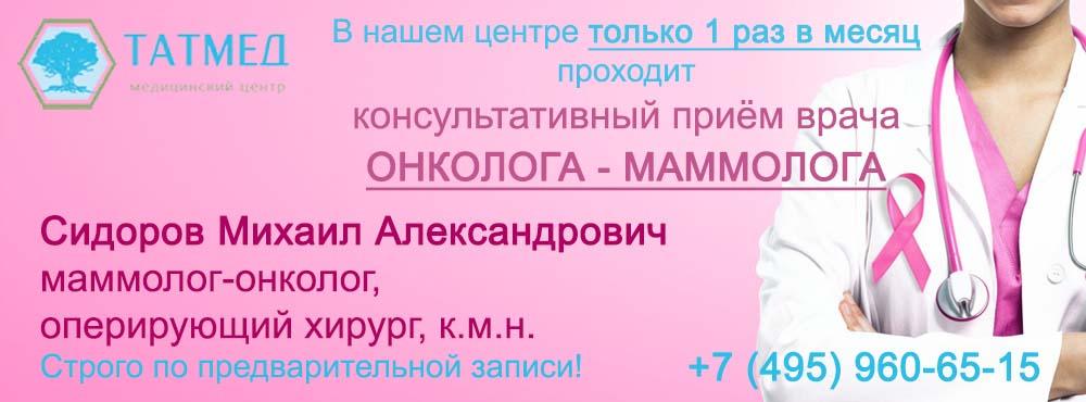 Консультативный приём маммолога-онколога