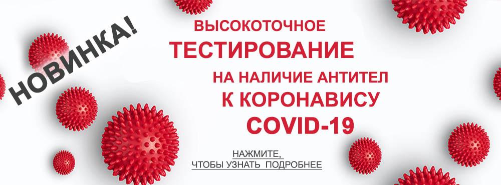 НОВИНКА! ТЕСТИРОВАНИЕ НА НАЛИЧИЕ АНТИТЕЛ К КОРОНАВИРУСУ COVID-19